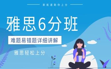 重庆沙坪坝雅思6分班培训课