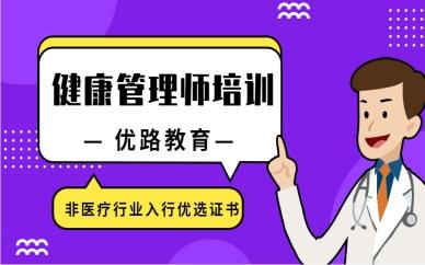 江阴优路2020健康管理师培训价格