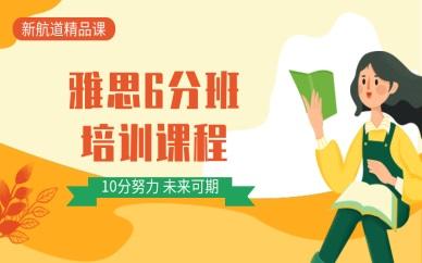广州天河体育西路雅思6分班培训课程