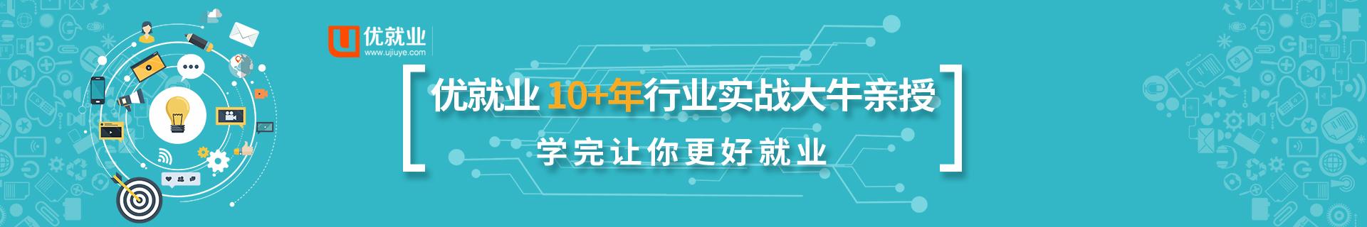 北京海淀区优就业IT培训