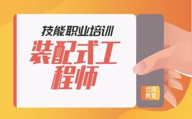 北京优路装配式工程师培训班