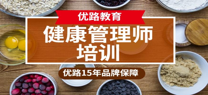 南昌优路健康管理师培训机构地址电话