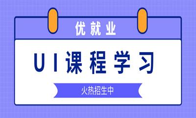 北京顺义区UI课程培训