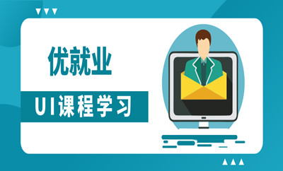 北京海淀区UI课程学习