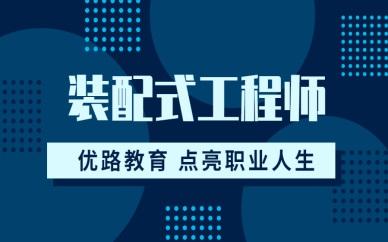 安庆优路装配式工程师培训课