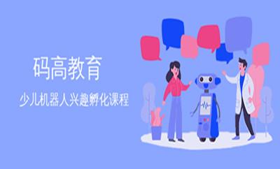 平顶山新华区少儿机器人兴趣孵化课程