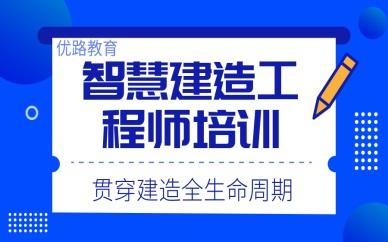 哈尔滨优路智慧建造工程师培训课程