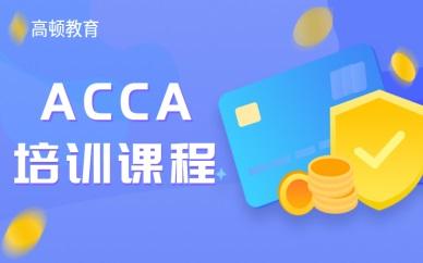 蚌埠高顿ACCA培训机构联系方式