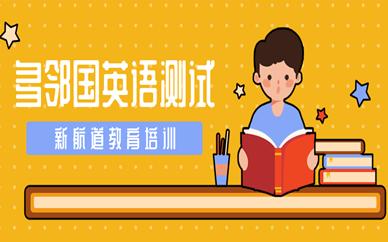 石家庄桥西区多邻国英语培训课程