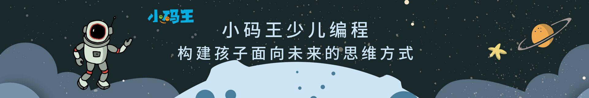 杭州深蓝广场小码王编程培训机构