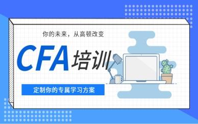 重庆沙坪坝CFA考前培训训机构哪里好?