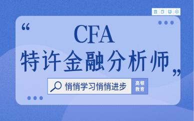 沈阳高顿CFA培训班费用是多少?