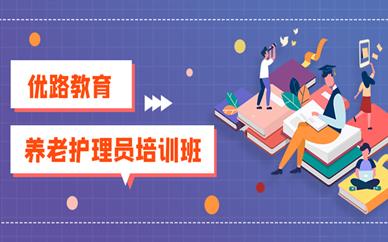 张家港学养老护理员培训多少钱?