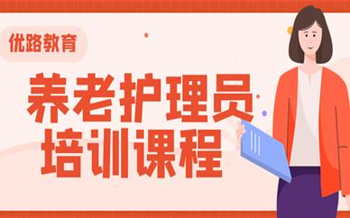 亳州优路养老护理员培训机构地址-电话