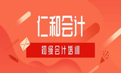 合肥淮河路初级会计师培训