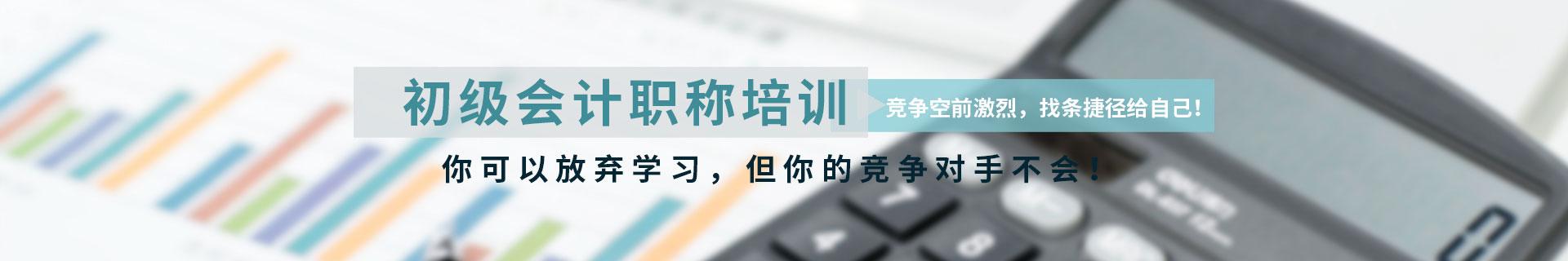 北京石景山仁和会计培训机构