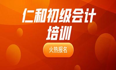 北京海淀仁初级会计考试培训班