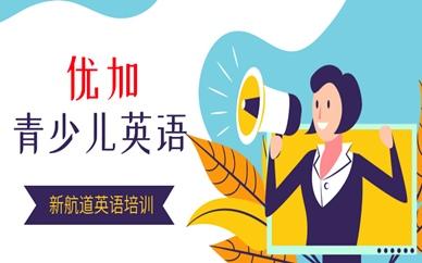 上海黄浦区优加青少年英语班