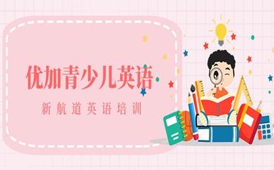 重庆渝中区优加青少儿英语课程