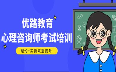 柳州心理咨询师辅导班多少钱一个月?