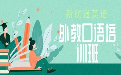 上海黄浦区外教英语口语培训班