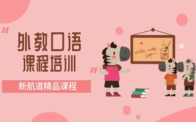 重庆沙坪坝区外教口语培训课程
