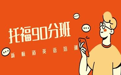 淄博张店区托福入门冲90分培训班