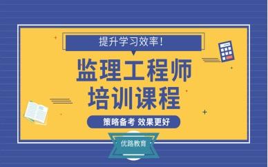 宜兴监理工程师培训课程
