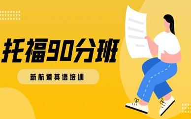 重庆渝中区托福90分冲刺辅导课