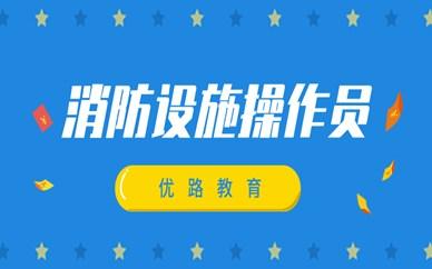 上海徐汇消防设施操作员培训课程
