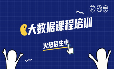北京顺义区大数据课程培训