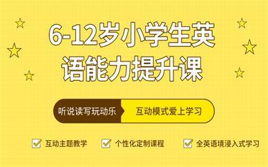 广州天河兴民路i2全外教少儿英语培训班