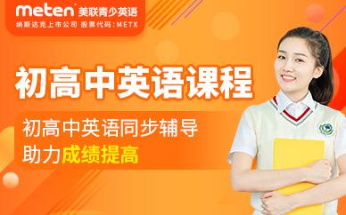 北京朝阳初高中英语课程