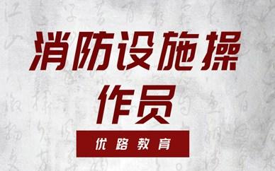广元优路消防设施操作员培训班