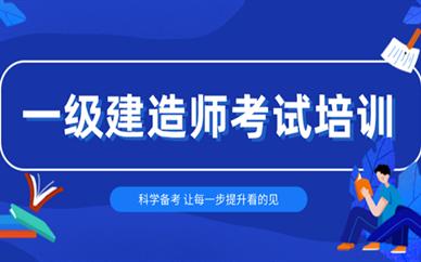 天津南开一级建造师考试培训