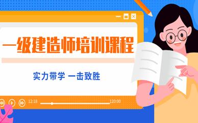 南京鼓楼一级建造师培训课程