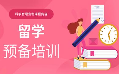 淄博张店出国留学预备培训课程
