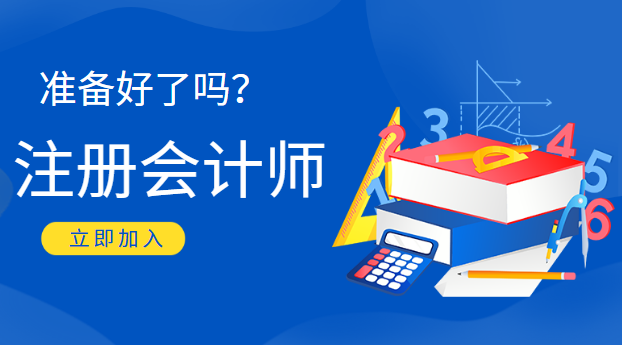 上海松江区CPA培训班费用高吗?