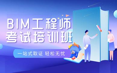 亳州BIM工程师考试培训班