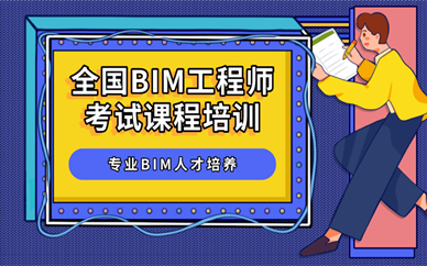 驻马店BIM工程师考试课程培训