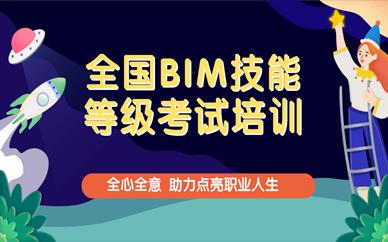温州BIM技能等级考试培训