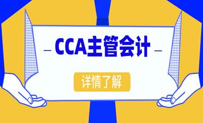 深圳CCA主管会计班