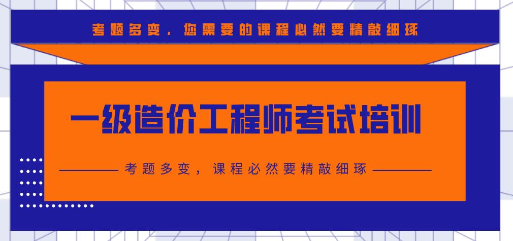 北京一级造价工程师考试培训