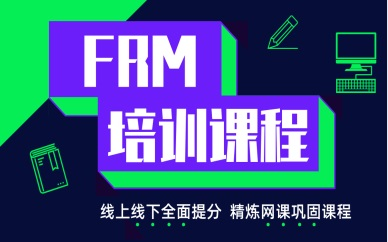 宁波FRM考试培训班