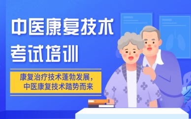 商丘中医康复技术课程培训