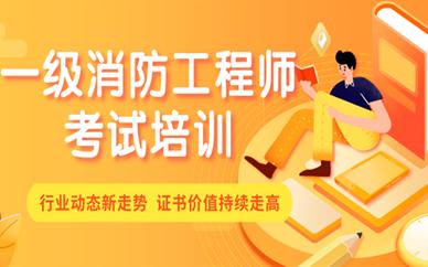蚌埠一级消防工程师考试培训