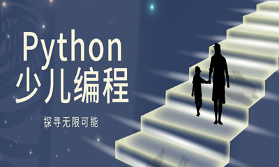 银川Python少儿编程培训
