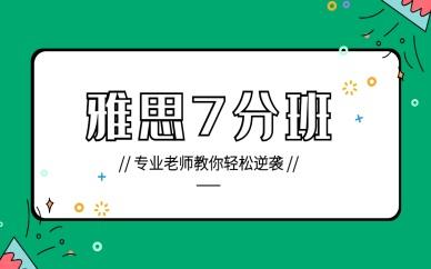 上海浦东环球雅思7分辅导班价格高吗?