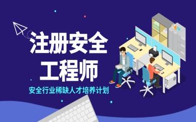 汉中注册安全工程师保障培训