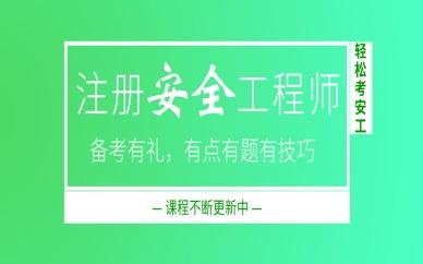 荆州注册安全工程师培训班